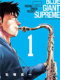 BLUE GIANT SUPREME漫画