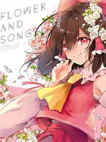 FLOWER AND SONGS漫画
